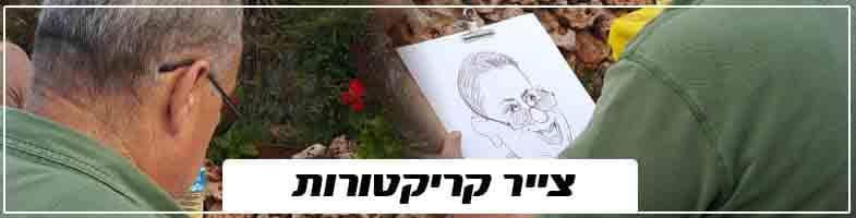 צייר קריקטורות