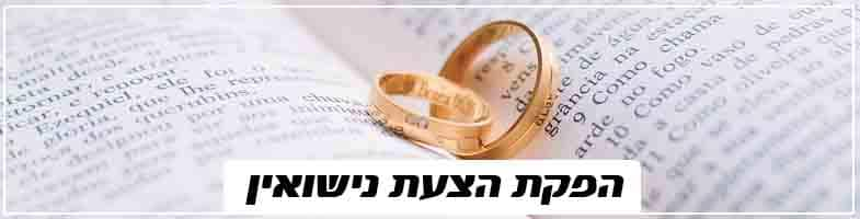הפקת הצעת נישואין